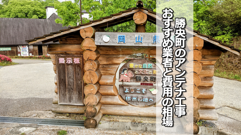 勝田郡勝央町のアンテナ工事の費用の相場と比較・おすすめの業者