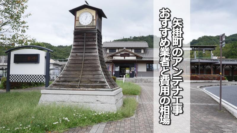 小田郡矢掛町のアンテナ工事の費用の相場と比較・おすすめの業者