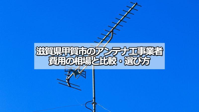 甲賀市のアンテナ工事の費用の相場と比較・おすすめの業者